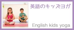 英語のキッズヨガ