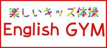 英語で体操
