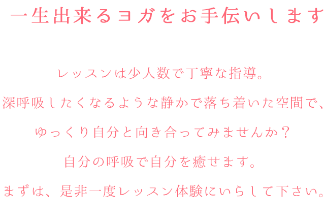 Beyondレッスン