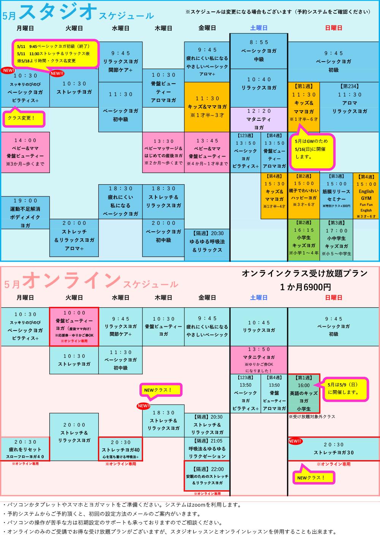 スケジュール2018年4月〜