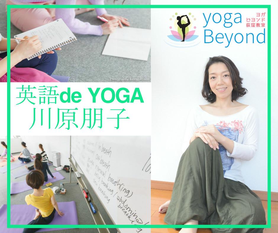 English Yoga Tomoko
